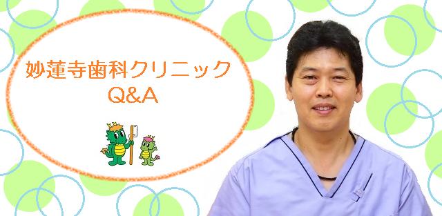 妙蓮寺歯科クリニックQ&A